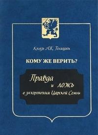 книгаГолицына