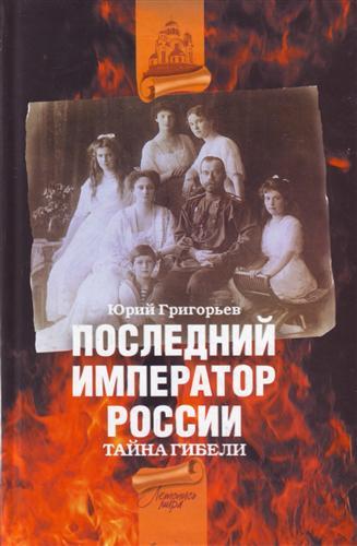 Книга Ю.А.Григорьева